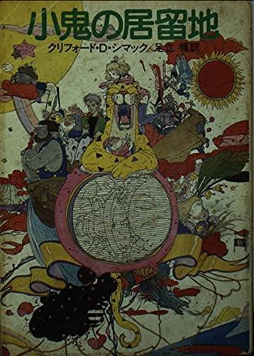 小鬼の居留地 (ハヤカワ文庫 SF 232)の詳細を見る