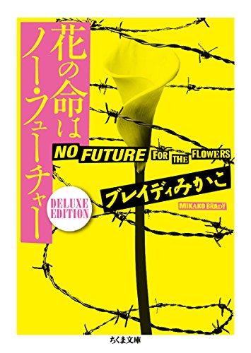 花の命はノー・フューチャー: DELUXE EDITION (ちくま文庫)