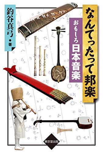 なんてったって邦楽 おもしろ日本音楽