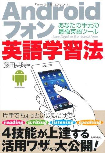 Androidフォン英語学習法―あなたの手元の最強英語ツールの詳細を見る