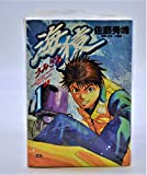 海猿 コミック 全12巻完結セット(ヤングサンデーコミックス)
