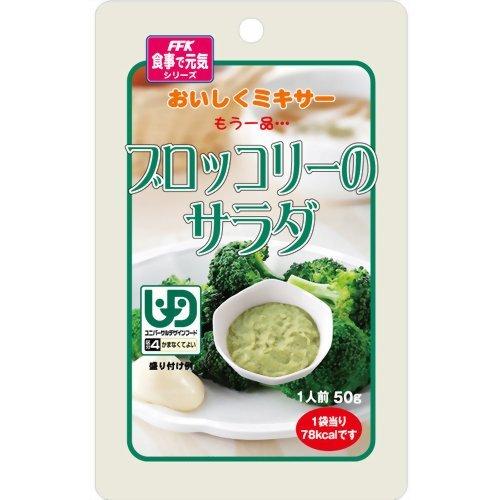 おいしくミキサー ブロッコリーのサラダ 50g×12袋