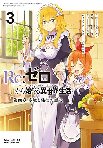 Re:ゼロから始める異世界生活 第四章 聖域と強欲の魔女 3 (MFコミックス アライブシリーズ)の詳細を見る