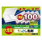 エレコム カット済み名刺用紙 インクジェットマット 厚口 白100枚 ケース付 MT-HMC2WNCW