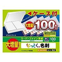 エレコム 名刺用紙 マルチカード 名刺サイズ 100枚 (1面×100シート) 厚口 両面印刷 インクジェットマット紙 日本製 ホワイト 【お探しNo.:B52】 MT-HMC2WNCW