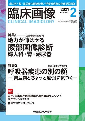 『臨床画像 2021年2月号 特集:特集1 地力が伸ばせる腹部画像診断:婦人科・腎・泌尿器/特集2 呼吸器疾患の別の顔』のトップ画像