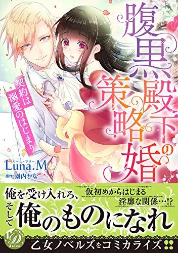 腹黒殿下の策略婚~契約は溺愛のはじまり~ (乙女ドルチェ・コミックス)の詳細を見る