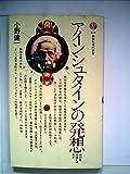 アインシュタインの発想―相対性理論とは何か (1981年) (講談社現代新書)