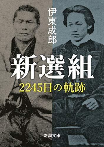 新選組 2245日の軌跡 (新潮文庫)