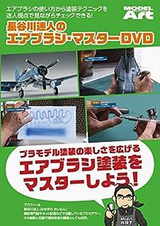 長谷川迷人のエアブラシ・マスター DVD