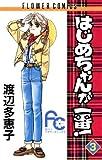 はじめちゃんが一番!(3) (フラワーコミックス)