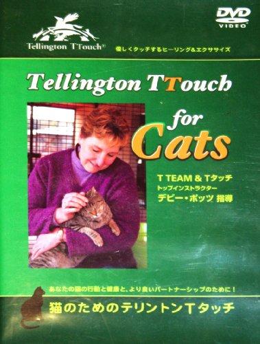 猫のためのテリントンTタッチ [DVD]