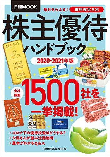 株主優待ハンドブック 2020-2021年版 (日経ムック)