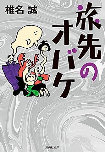 旅先のオバケ (集英社文庫)
