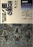 菩薩の願い―大乗仏教のめざすもの (NHKシリーズ NHKこころをよむ)