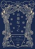 「▲Sing well▲Tour」東京EX THEATER ROPPONGI2019[DVD]