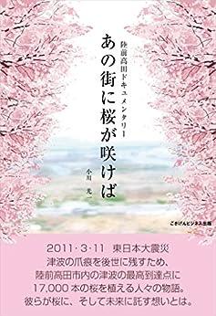 [小川 光一]のあの街に桜が咲けば 陸前高田ドキュメンタリー