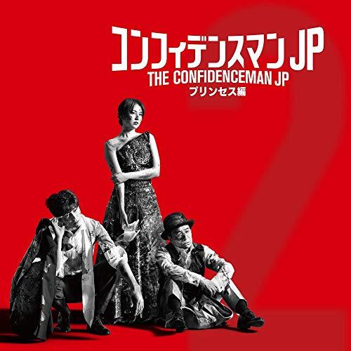 映画「コンフィデンスマンJPプリンセス編」 オリジナルサウンドトラック