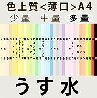 色上質(多量)A4<薄口>[うす水](5000枚)