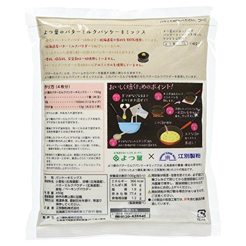よつ葉乳業『よつ葉のバターミルクパンケーキミックス』