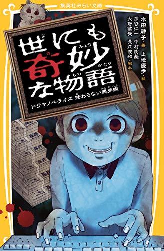 世にも奇妙な物語 ドラマノベライズ終わらない悪夢編 (集英社みらい文庫)