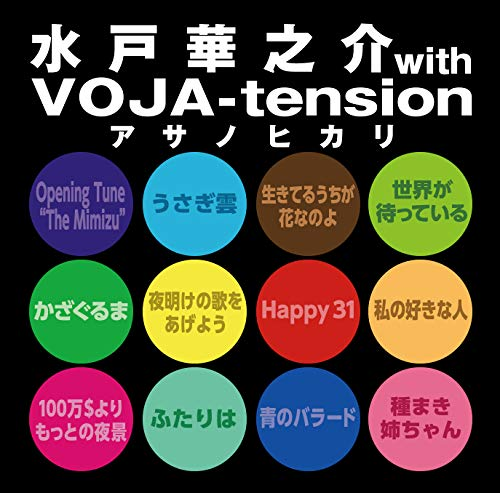水戸華之介 with VOJA-tension