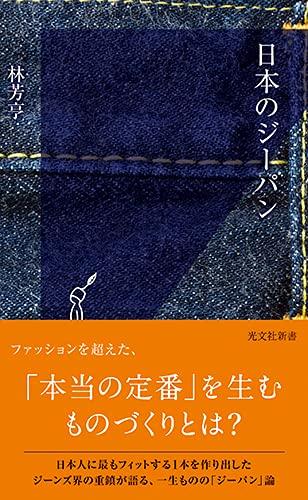 日本のジーパン (光文社新書 1156)