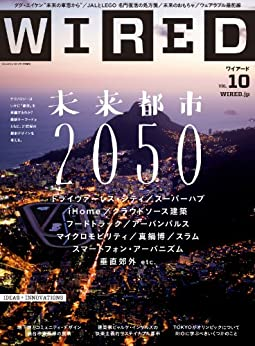 [Condé Nast Japan (コンデナスト・ジャパン), WIRED編集部]のWIRED(ワイアード)VOL.10 [雑誌]