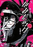 かみだらけ 分冊版(10) (ARIAコミックス)