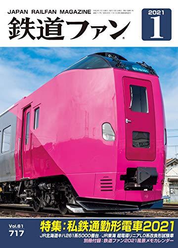 鉄道ファン 2021年 01月号 [雑誌]
