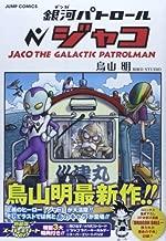 By Akira Toriyama Jaco The Galactic Patrolman Special Edition [Comic]