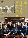 僕たちは希望という名の列車に乗った [DVD] image