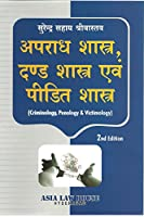 Criminology, Penology & Victimology (Hindi)