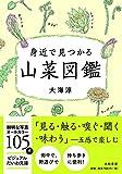 身近で見つかる山菜図鑑 (ビジュアルだいわ文庫)