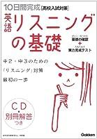 英語リスニングの基礎―高校入試対策 (10日間完成)