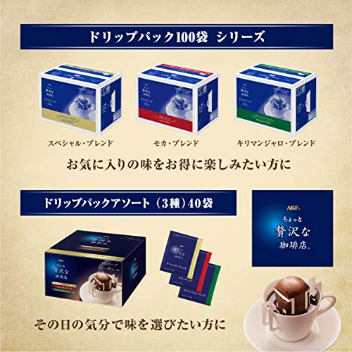 味の素AGF『マキシムちょっと贅沢な珈琲店コーヒーバッグ』