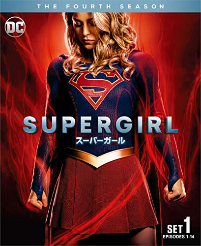 SUPERGIRL/スーパーガール(フォース)前半セット(3枚組/1~14話収録) [DVD]