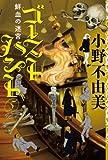 ゴーストハント5 鮮血の迷宮 (幽BOOKS)