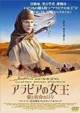 アラビアの女王 愛と宿命の日々 [レンタル落ち] image