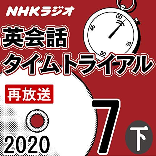 『NHK 英会話タイムトライアル 2020年7月号 下』のカバーアート