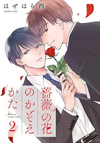薔薇の花のかぞえかた 分冊版【期間限定無料】 2 (集英社君恋コミックスDIGITAL)