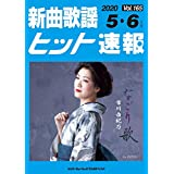 新曲歌謡ヒット速報 Vol.165 2020年<5月・6月号>