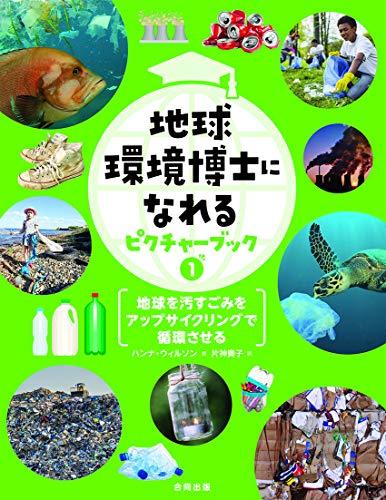 地球環境博士になれるピクチャーブック1 地球を汚すごみをアップサイクリングで循環させる: 地球がごみだらけ! (第1巻)