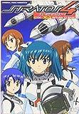 ストラトス・フォー CODE:X-1[DVD]