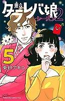 東京タラレバ娘 シーズン2 コミック 1-5巻セット