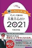 ゲッターズ飯田の五星三心占い2021 銀のカメレオン座