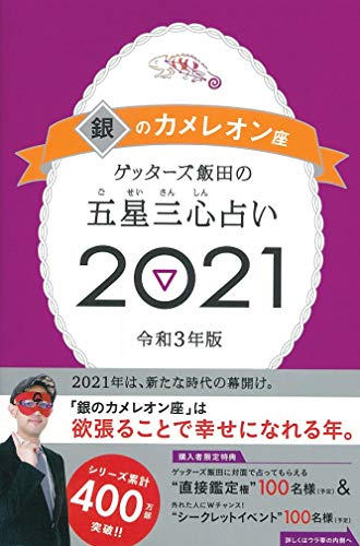 ゲッターズ飯田の五星三心占い2021 銀のカメレオン座の詳細を見る