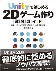 Unityではじめる2Dゲーム作り徹底ガイド
