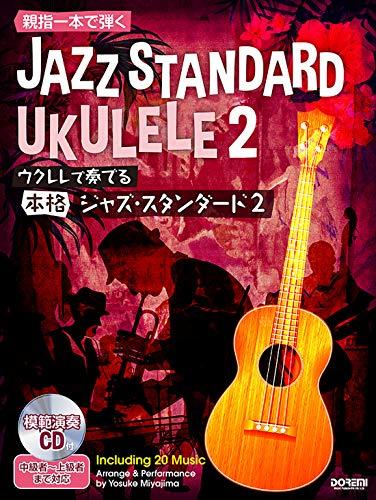 親指1本で弾く ウクレレで奏でる本格ジャズ・スタンダード 2