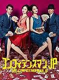 コンフィデンスマンJP Blu-ray BOX[Blu-ray/ブルーレイ]